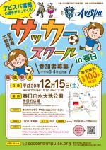 サッカー教室チラシ09 (1)-1